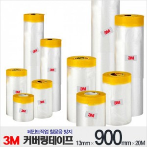 13mm*900mm*20M / 3M covering tape
