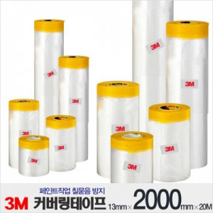 13mm*2000mm*20M / 3M covering tape