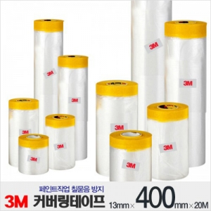 13mm*400mm*20M / 3M covering tape